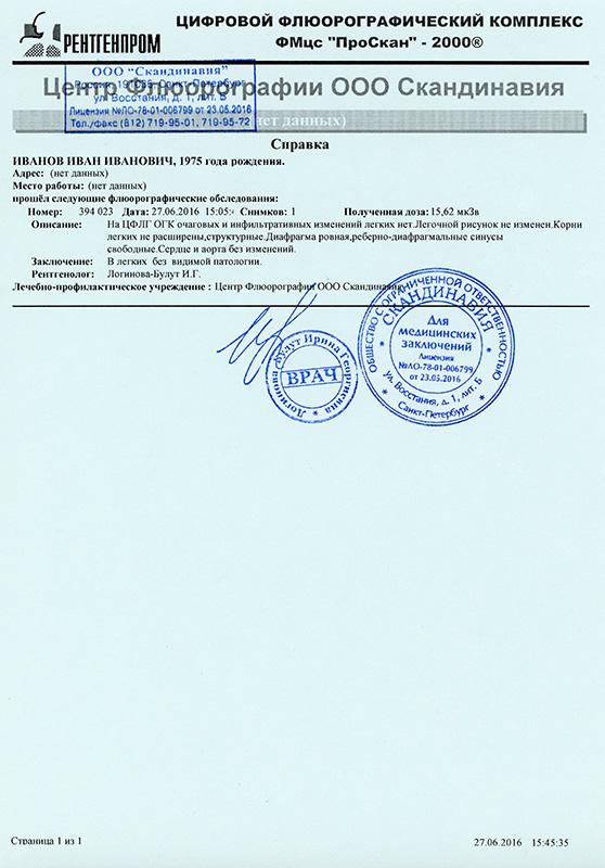 Справка флюорографии Международная если не оплатили больничный лист куда обращаться